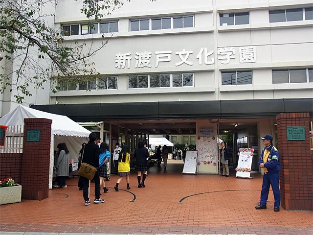新渡戸文化学園