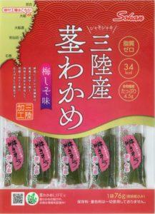 三陸産茎わかめ 梅しそ味